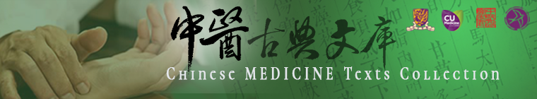chinese medicine collection